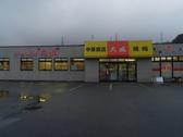 焼肉・中華飯店 大鳳の雰囲気3