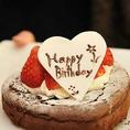 お誕生日や記念日にサプライズのケーキをご用意できます。コース料理や飲み放題プランでは無料サービスしています。(事前にご予約が必要です)