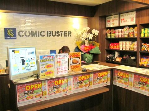 コミックバスター 札幌三越前店