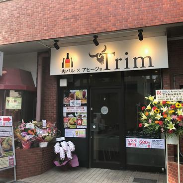 肉バル×アヒージョ Trim 神谷町店の雰囲気1