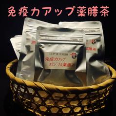 免疫力アップ オリジナル薬膳茶
