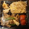 【テイクアウトOK】週替わりの中華弁当やランチボックス