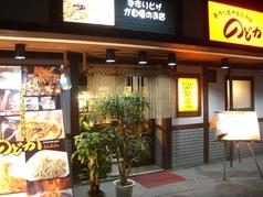 手作りピザ&居酒屋のどかの写真