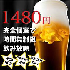 個室居酒屋 鶏の吉助 千葉駅前店のコース写真