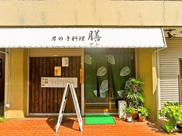 男の手料理 膳 中野島店の雰囲気1