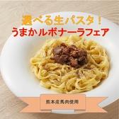 モッチモパスタ 姫路三左衛門店のおすすめ料理2