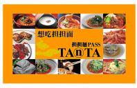 担担麺PASS-TAnTA-販売中