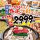 カレーの通販サイト(静岡)
