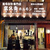 富久重 ふくしげ ホルモン 大阪店の雰囲気3