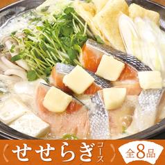 魚民 ひばりヶ丘北口駅前店のコース写真