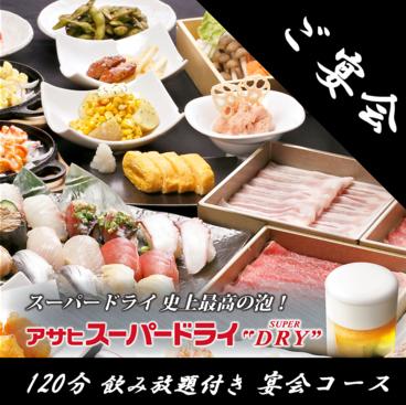 しゃぶしゃぶ 寿司 しゃぶ将軍 田なべ 多賀城店の雰囲気1