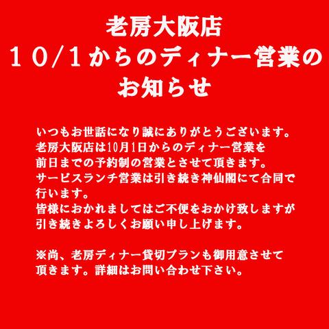 10/1からのディナー営業のお知らせ