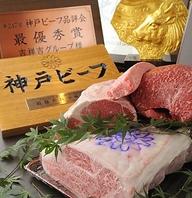◆世界一厳格な基準をクリアした「神戸牛」を昼も夜も…