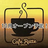 カフェ Ratte ラッテ 広島のグルメ