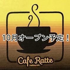 カフェ Ratte ラッテの写真