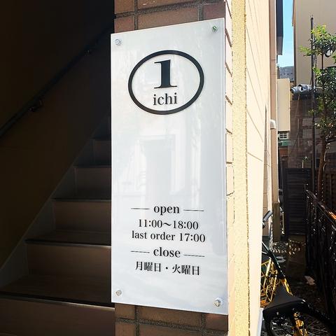 1 ichi