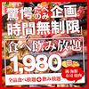 しゃぶしゃぶ 焼肉 焼き鳥 もぐもぐ すすきの札幌店