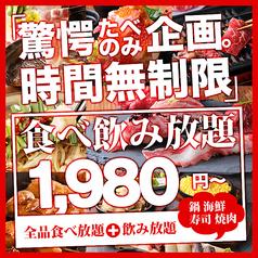 しゃぶしゃぶ 焼肉 焼き鳥 もぐもぐ すすきの札幌店の写真