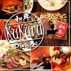 個室肉バル KUKURU くくる  秋葉原駅前店 の写真