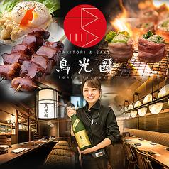 YAKITORI&SAKE 鳥光國 新横浜 キュービックプラザ店