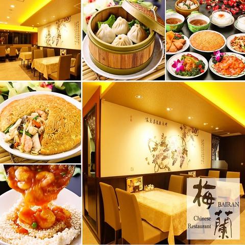 八王子駅直結。セレオ9Fにある中華料理。ご宴会やお食事会におすすめの中華料理です。