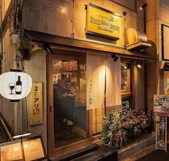東京ミート酒場 高田馬場店の雰囲気1
