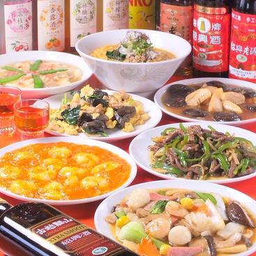 大晃飯店のおすすめ料理1
