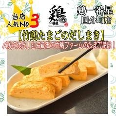 地鶏の出汁香る 竹鶏たまごのだしまき