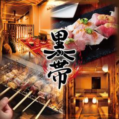 個室居酒屋 黒帯 くろおび 新宿東口店の写真