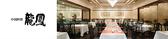 ホテル・アゴーラ リージェンシー堺 中国料理 龍鳳 堺のグルメ