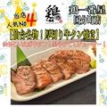 料理メニュー写真「仙台名物!」厚切り牛タン炭火焼