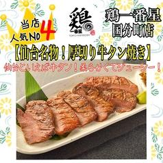 「仙台名物!」厚切り牛タン炭火焼