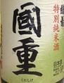 綾菊 特別純米酒 国重