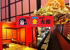 お好み焼き 鉄板焼 金太郎の写真
