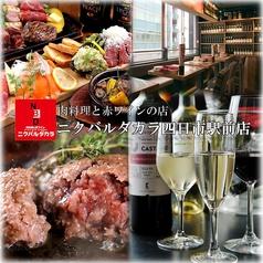 肉料理と赤ワイン ニクバルダカラ 四日市駅前店の写真