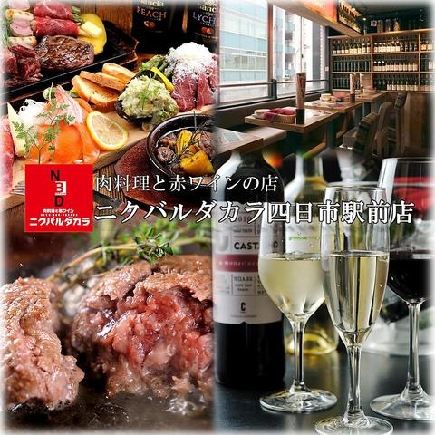 肉料理と赤ワイン ニクバルダカラ 四日市駅前店