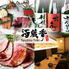 個室居酒屋 酒蔵季 TOKI 赤坂見附店のロゴ