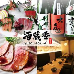 個室居酒屋 酒蔵季 TOKI 赤坂見附店の写真