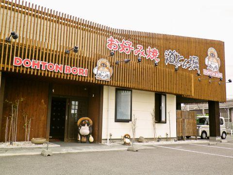 道とん堀 和歌山向店 お好み焼