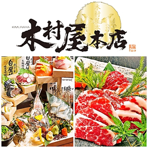 横浜駅徒歩2分!九州料理専門店!もつ鍋・馬刺し・漁港直送鮮魚