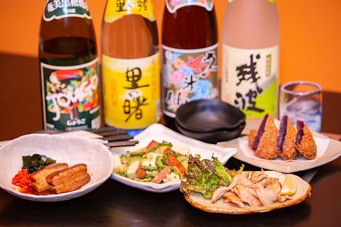 上新庄駅 南出口 徒歩5分!沖縄直送の新鮮な沖縄料理を食べつくせ!
