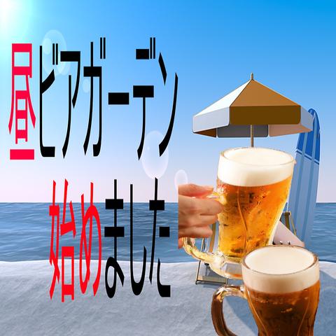すすきの駅2分!星空の屋上ビアガーデンがNEW OPEN★プランは全飲み放題付2500円~!