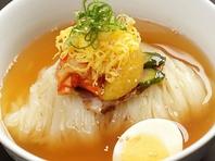 【伝統の韓国冷麺】創業およそ50年の誇る〆の逸品。