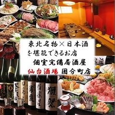 居酒屋 仙台酒場 国分町店の写真