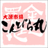 こんぴら丸 福岡 春日店のロゴ