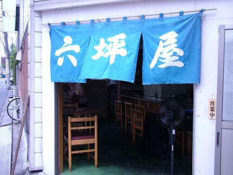 幟町の小さな鉄板焼き屋。平日、週末関わらず六坪の店内がお客さんでにぎわう!!