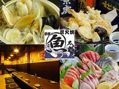 炭火焼き 手稲の魚太郎の写真