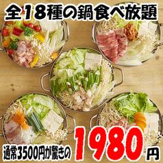 ほのか Honoka 所沢店の写真