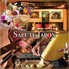 ビアガーデン サルーテジャポン 渋谷店の写真