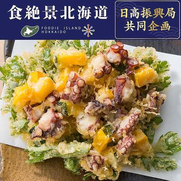 北海道 大阪京橋店のおすすめ料理1